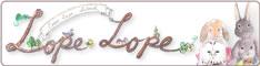LopeLope Island | ハンドメイド・クラフト作品の通販販売